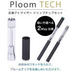 プルームテック アトマイザー 互換 カートリッジ たばこ タバコ カプセル 専用 ドリップチップ セット VAPE リキッド 使用可能 電子タバコ