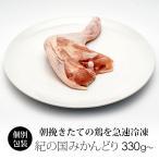 鶏肉 国産 紀州うめどり 骨付き もも肉 1本約300g クリスマスに 骨付き鶏肉