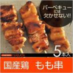 和歌山県産モモ串 5本入(生串)(未調理タイプ) 居酒屋(家飲み) 焼き鳥(やきとり/ヤキトリ/焼鳥/やき鳥) を楽しみましょう。バーベキュー(BBQ)に最適です!鶏肉