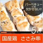 焼き鳥 ささみ串 5本入 (生串) 国産 鶏ささ身