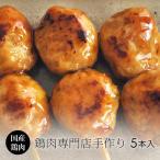 焼き鳥 紀州うめどり つくね串 5本入 (生串) 国産 やきとり 【紀の国みかん鶏での代用出荷】