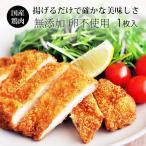 チキンカツ 紀州うめどり 1枚(150g) 冷凍 無添加【紀の国みかん鶏での代用出荷】