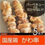 ショッピング 和歌山県産 鶏肉 焼き鳥 皮串 5本入 (生串 未調理タイプ) バーベキュー(BBQ)に最適!(皮 鶏皮 かわ カワ 焼鳥 やきとり ヤキトリ 鳥肉)
