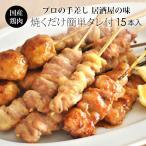 A: 鶏肉屋さんが作った わいわい 焼き鳥 セット 15本入【送料無料】(焼鳥 串 やきとり ヤキトリ 鶏肉 モモ 皮 セセリ なんこつ つくね)