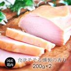 燻製 スモークチキン2枚 (紀州うめどり鶏肉ハム)