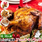 ローストチキン パーティーセット 約8人前 国産鶏肉 丸鶏【紀の国みかん鶏での代用出荷】