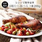 ローストチキン 1本200g 骨付き鶏肉 チキンレッグ 鶏もも肉【紀の国みかん鶏での代用出荷】