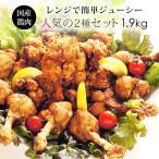 紀州うめどり チューリップからあげ&梅塩麹 唐揚げ (1kg×2セット) 冷凍 【紀の国みかん鶏での代用出荷】