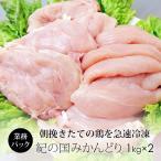 国産 鶏肉 紀州うめどり むね肉 & ささみ 2kg セット (ムネ肉 1kg ササミ 1kg...