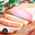 紀州うめどり 燻製 スモークチキン [珍しい鶏肉のハム。じっくり燻して作った 鶏肉の燻製 スモークチキン]