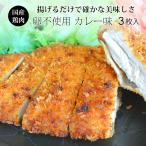 カレー チキンカツ 紀州うめどり 150g×3枚 冷凍【紀の国みかん鶏での代用出荷】
