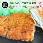 カレー チキンカツ 紀州うめどり 1枚(150g) 冷凍【紀の国みかん鶏での代用出荷】