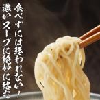 鍋用 そば 約150g (中華そば 麺 〆ラーメン)