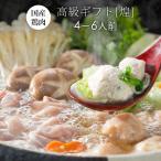 鍋ギフト[煌] 紀州うめどり 鶏鍋セット お歳暮
