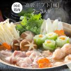 鍋ギフト[楓] 紀州うめどり 鶏鍋セット お歳暮