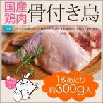 国産 鶏肉 紀州うめどり 骨付きもも肉 300g【冷凍】骨付き鶏