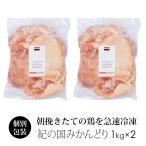 鶏肉 紀州うめどり もも肉 2kg 業務用 国産 【紀の国みかん鶏での代用出荷】