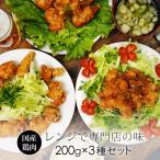 紀州うめどり 唐揚げ 味比べセット 約600g 冷凍からあげ 【紀の国みかん鶏での代用出荷】