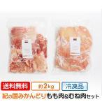 冷凍 鶏肉 紀の国みかんどり もも肉&むね肉 2kg 業務用 国産