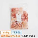冷凍 鶏肉 紀の国みかんどり もも肉 10kg 業務用 国産