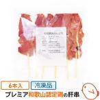焼き鳥 肝串 6本入 冷凍 和歌山県産 紀の国みかんどり レバー