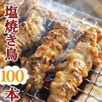 家飲みにも、BBQにも!部位と味が選べる 国産鶏 焼き鳥バイキング 100本セット 生 冷凍