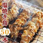 家飲みにも、BBQにも!部位と味が選べる 国産鶏 焼き鳥バイキング 50本セット 生 冷凍