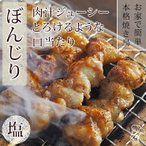 chickenmeister_bonjiri-sio