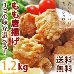 ショッピングから 【送料無料でお届け】国産鶏もも唐揚げバイキング!【1.2kg】 お好きなお味が4つ選べます♪ 生 冷凍
