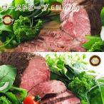 【 送料無料 】 直火焼き ローストビーフ 6個 詰合せ サーロイン モモ 霜降り ハム 肉 お肉 贈り物 惣菜 お中元 冷凍