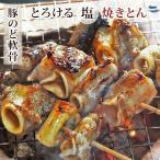 焼きとん 豚のど軟骨串 塩 5本 BBQ バーベキュー 焼肉 焼鳥 焼き鳥 惣菜 おつまみ 家飲み グリル ギフト 肉 生 チルド