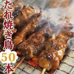【 送料無料 】 焼き鳥 国産 バイキング たれ 50本セット BBQ バーベキュー 焼鳥 惣菜 おつまみ 家飲み パーティー 選べる 肉 生 チルド ギフト
