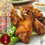 手羽元 揚げても焼いても美味しい 熟成鶏 手羽元 カレー味 5本 冷凍
