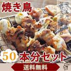 家飲みにも、BBQにも!部位と味が選べて色々使える 国産鶏 焼き鳥バイキング 50本分セット 送料無料 生 冷凍
