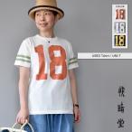 快晴堂 USED・Tシャツ UNI-T 91C-62G