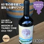 赤ワイン アルゼンチン産 こんなところに日本人で放映!米邦久さん・日本人移住農家 MISSION of TSUNEO YONE(ミッション オブ ツネオ ヨネ)