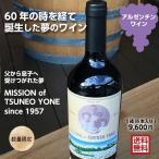 赤ワイン アルゼンチン産 1箱6本入 こんなところに日本人で放映!米邦久さん・日本人移住農家 MISSION of TSUNEO YONE(ミッション オブ ツネオ ヨネ)