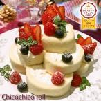ロールケーキ ちこちこロール 大人のロールケーキ 3本セット ちこり村 送料無料