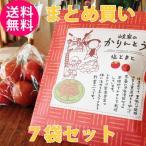 かりんとう 岐阜のかりんとう 塩とまと トマト 7袋セット 送料無料 ギフト ご当地 ちこり村