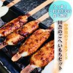 五平餅 くるみ味噌 お取り寄せ 岐阜県名物 送料無料 マルコ醸造