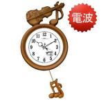掛け時計 バイオリン 振り子時計 電波時計 壁掛け時計 おしゃれ 掛時計 北欧 時計 インテリア 振り子時計 両面時計