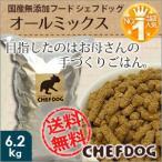 ドッグフード シェフドッグ オールミックス 6.2kg 国産 無添加 送料無料