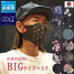 CHIGIRI ちぎり オリジナル和柄Wガーゼマスク「BIGサイズ」CHS42-BIGmask 和柄 桜 唐草 龍 刺子 インディゴ