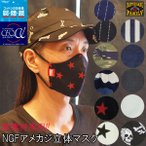 NATIVE GANG FAMILY ネイティブギャングファミリー オリジナルWガーゼマスク NGF29-mask アメカジ バイカー スカルマスク