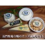 【送料込・単品よりお得】牧場直送 長門牧場自家製ナチュラルチーズ 5種詰め合わせセット