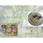 【お歳暮・お中元】【送料込】『チーズスティックケーキ4本』& 『アイスクリーム6個』セット