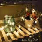 ≪クリスマース特別サービス≫乾電池式LEDライト スター 星 インテリア 間接照明 おしゃれ 綺麗 かわいい おほしさまガーランド星