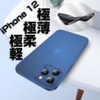 マット仕上げ 極薄 Phone12 ケース 半透明 iPhone12 mini ケース iPhone12Pro ケース iPhone12ProMax ケース iPhoneSE 第2世代 TPU 薄型 フレーム カラー