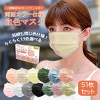 不織布マスク マスク 50枚+1枚 17枚ずつ 個包装 薬屋品質 耳が痛くならない 不織布マスク 使い捨てマスク 赤字覚悟 ホワイト 大人用 高密度フィルター ウイルス
