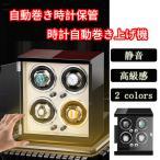 ワインディングマシーン 4本 ウォッチワインダー 4本巻き 自動巻き上げ機 時計収納ケース 腕時計ケース 送料無料
